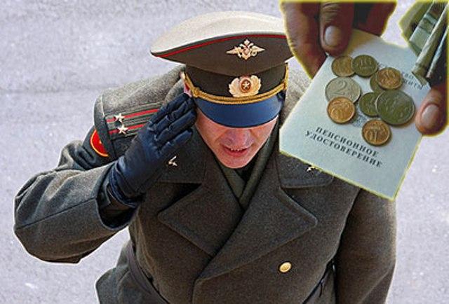 Пенсии военных прокуроров в рублях какой-то причине